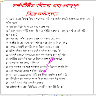 Download Bengali General knowledge for competitive exams