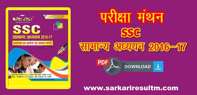 Download Pariksha Manthan ( परीक्षा मंथन ) SSC Samanya Adhyayan PDF In Hindi