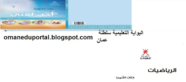 الكتب المدرسية الصف الثاني جميع المواد مناهج سلطنة عمان pdf