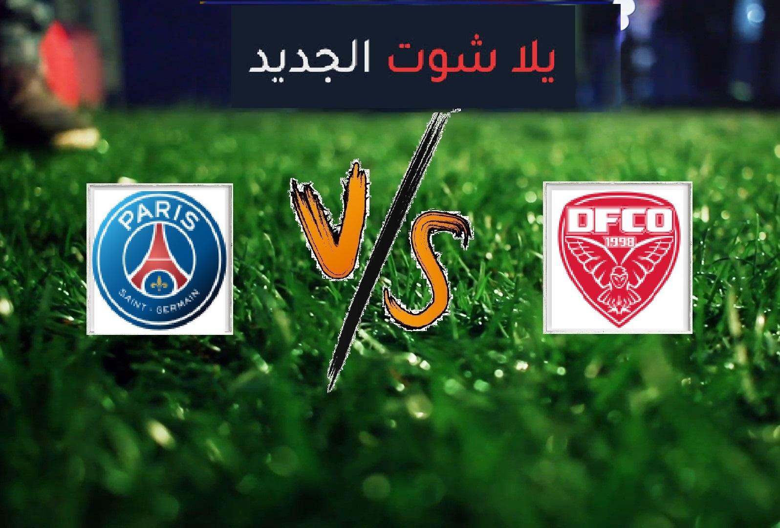 نتيجة مباراة باريس سان جيرمان وديجون بتاريخ 12-02-2020 كأس فرنسا