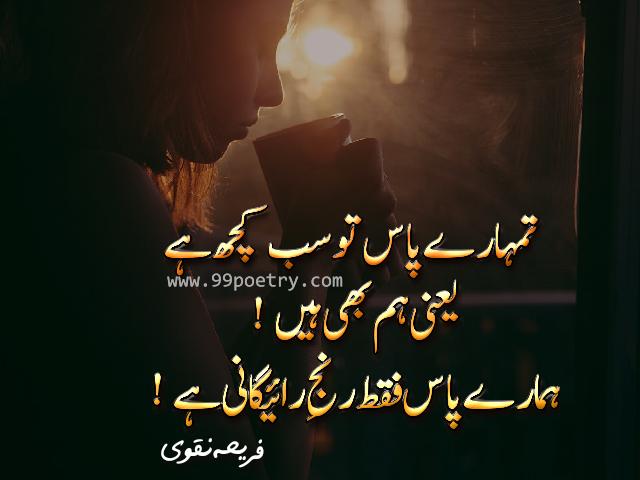 Rang Raigani Urdu deep shayari pak poet