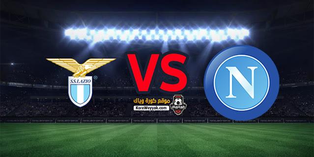 نتيجة مباراة نابولي ولاتسيو اليوم 20 ديسمبر 2020 في الدوري الايطالي