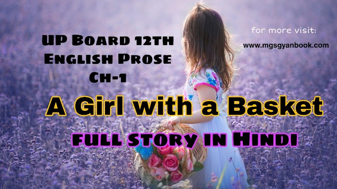 A Girl with a Basket full Story in Hindi UP Board class 12 Prose Chapter 1
