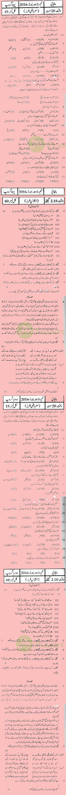 Past Papers of 9th Class Lahore Board 2015 Punjabi