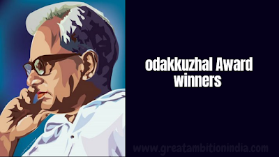 Odakkuzhal Award Winners,winners of odakkuzhal award ,odakuzhal award winners