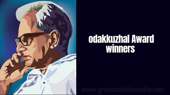Odakkuzhal Award Winners List 1969 - 2020