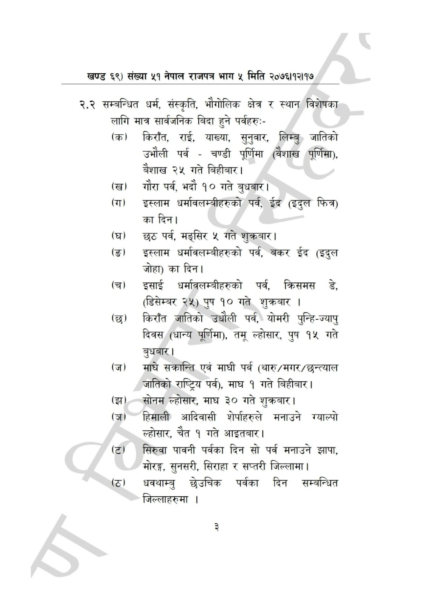List of Public Holidays in Nepal for 2077