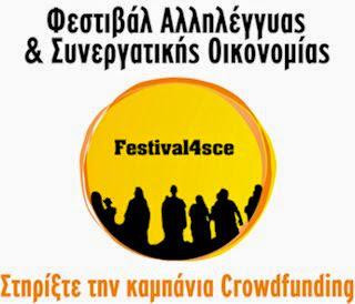 3ο Φεστιβάλ Αλληλέγγυας & Συνεργατικής Οικονομίας