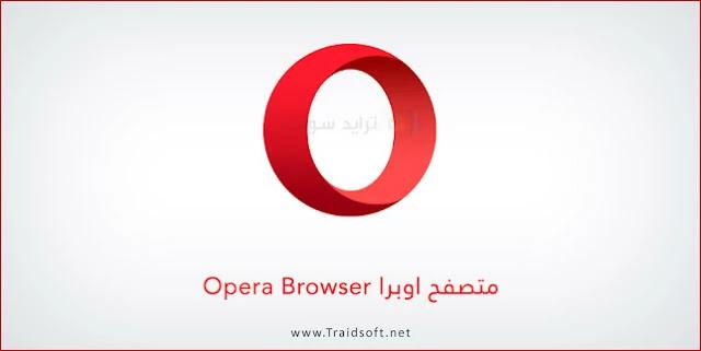 تنزيل متصفح أوبرا براوزر للكمبيوتر والموبايل مجاناً