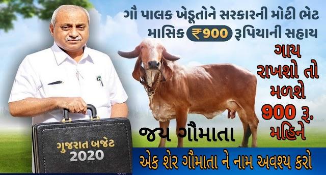 SARKARI YOJNAO :- Large Gift of Govt. Farmers, Rs 900 / - Monthly Assistance: Gujarat Budget 2020