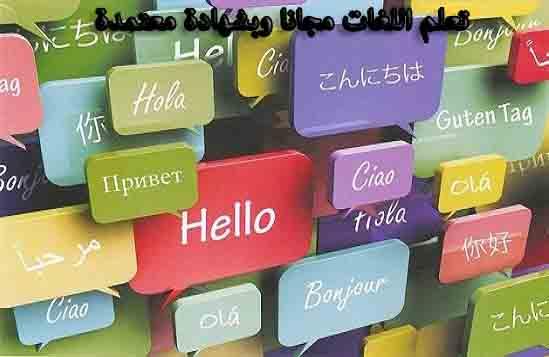 تعلم اللغات مجانا
