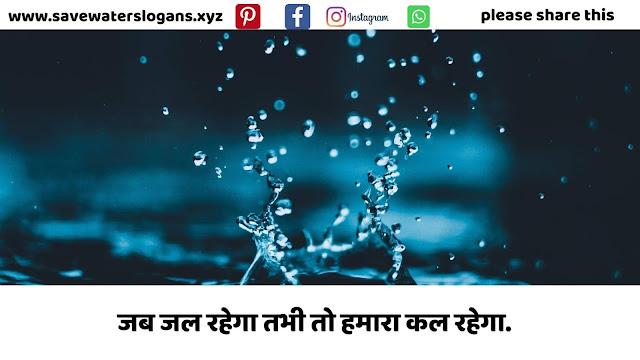 Save Water Slogans Hindi 7