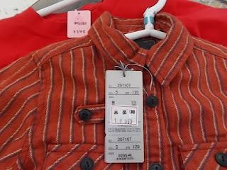 リサイクル品のカープTシャツ15番黒田選手は390円です。
