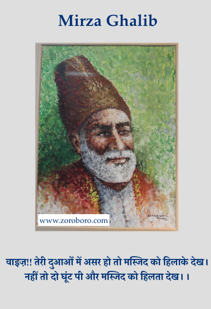 Mirza Ghalib Quotes,Mirza Ghalib Shayari,MirzaGhalib, Love, Life, Sher, Poems, Ghazal,Mirza Ghalib Hindi Shayari , Love Poetry,Short Status,inspirational,motivational,hindiquotes,hindishayari,hindi sher