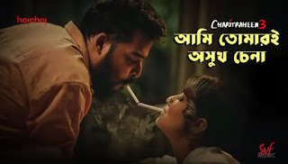 Ami Tomari Oshukh Chena Lyrics by Ishan Mitra from Charitraheen 3