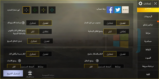pubg mobile apk arabic