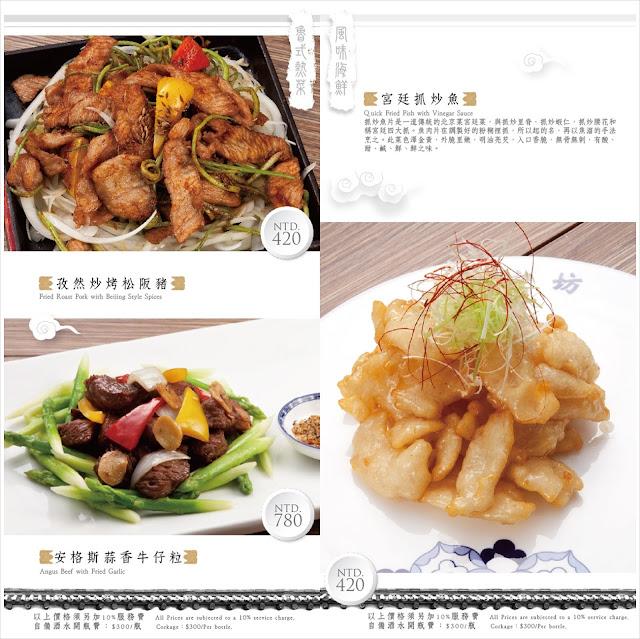 便宜坊烤鴨餐廳菜單