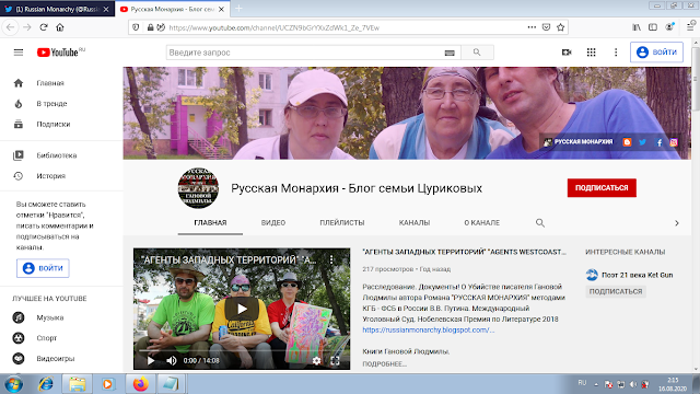 Видеоблог Русская Монархия - Семьи Цуриковых