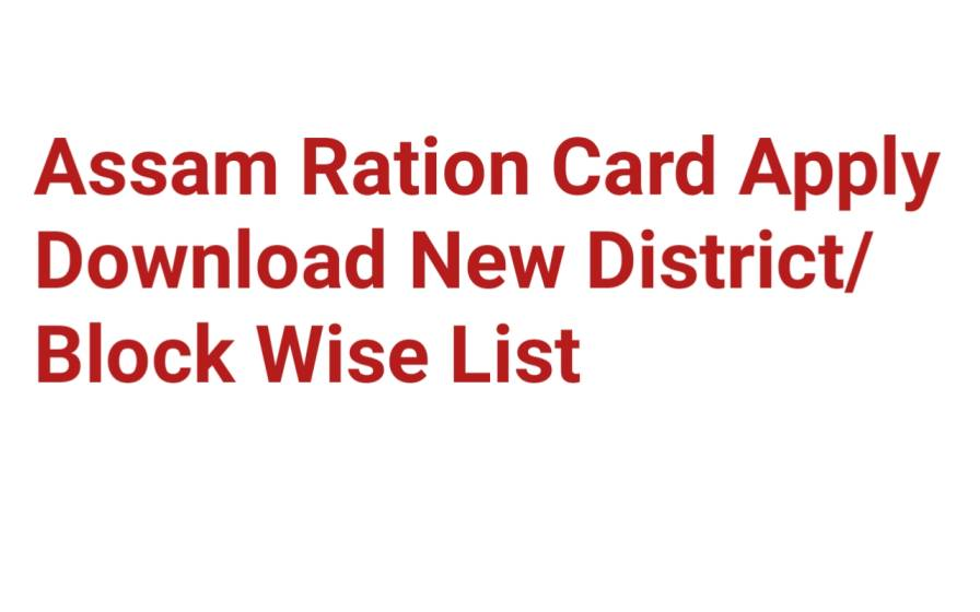 Assam Ration Card