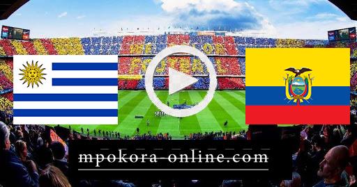 نتيجة مباراة الإكوادور وأوروجواي بث مباشر كورة اون لاين 13-10-2020 تصفيات كأس العالم: أمريكا الجنوبية