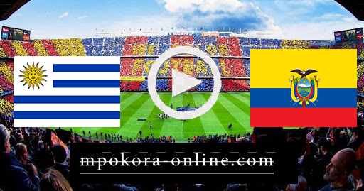 مشاهدة مباراة الإكوادور وأوروجواي بث مباشر كورة اون لاين 13-10-2020 تصفيات كأس العالم: أمريكا الجنوبية