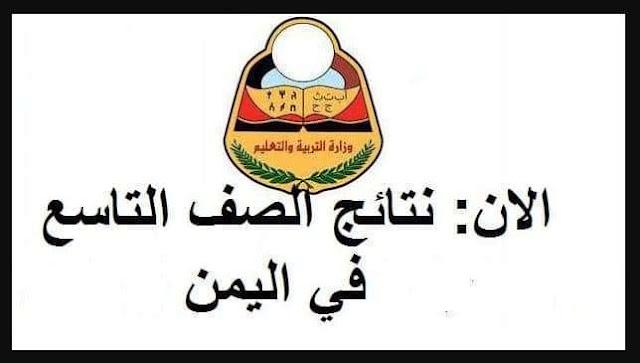 """الآن نتيجة الصف التاسع 2019 """" نتيجة الثانوية العامة اليمنية 2019 """" الدور الأول بالاسم ورقم الجلوس"""
