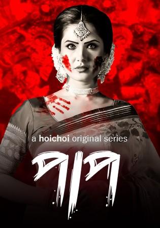 Paap 2021 WEB-DL 999Mb Hindi S01 Download 720p