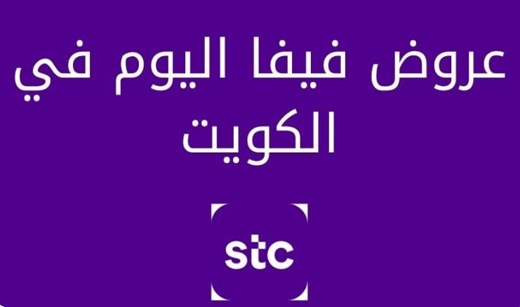 عروض شركة viva الكويت اليوم لعام 2021