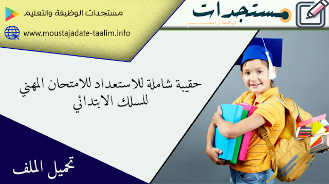 تحميل حقيبة شاملة للاستعداد للامتحان المهني للسلك الابتدائي