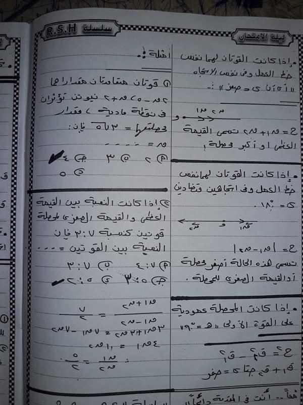 مراجعة تطبيقات الرياضيات تانية ثانوي مستر / روماني سعد حكيم 2