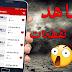 تطبيق تنصبه على هاتفك بدون تردد و شاهد به أقوى القنوات العربية المشفرة بدون اشتراك نهائيا