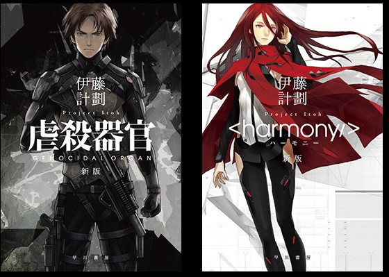 Harmony Subtitle Indonesia Alternative Titles English Synonyms Project Itoh Japanese Informasi Type Movie