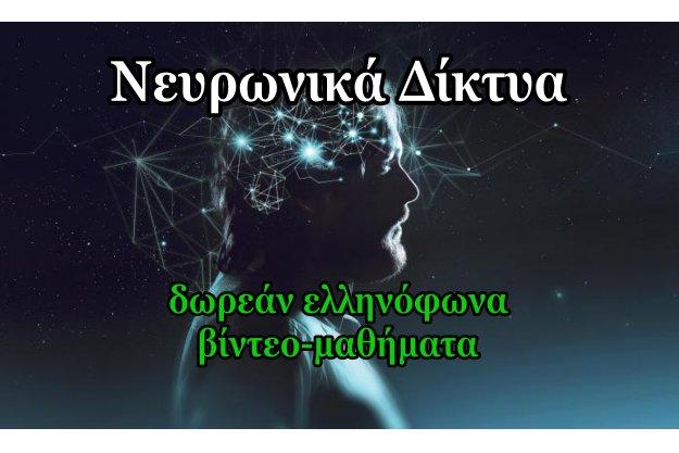 Δωρεάν σειρά Ελληνικών μαθημάτων για τα Νευρωνικά Δίκτυα