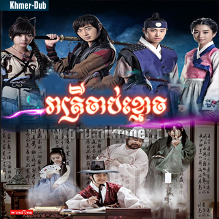 Reatrey Chab Kmouch [Ep.24End]