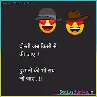 heart touching dosti status in hindi with images दोस्ती जब किसी से की जाए .!  दुश्मनों की भी राय ली जाए ..!!