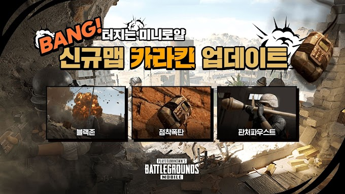 PUBG Mobile Kr version download with APK and OBB files