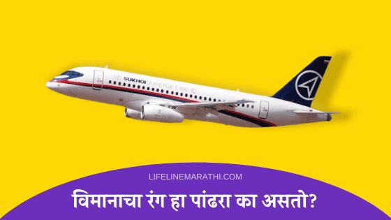 Why Are Airplanes Usually White, lifeline marathi