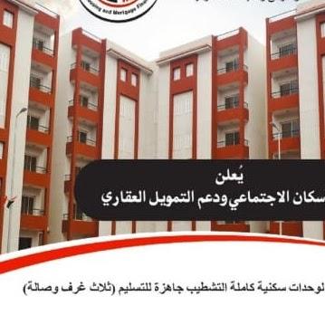 اعلان وزارة الاسكان فتح باب الحجز لوحدات سكنية جاهزة التسليم 3 غرف وصالة - التفاصيل هنا