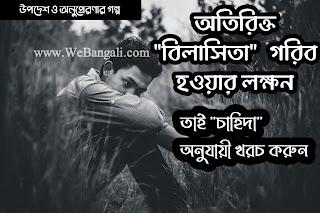 WeBangali.com   শিক্ষার্থীদের জন্য অনুপ্রেরণার গল্প  Bangla Motivation Story