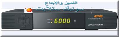 احدث ملف قنوات ASTAR 9000 HD MAXZ