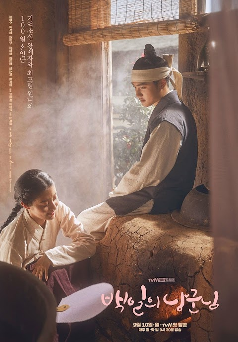 100 Days My Prince (2018) Batch Subtitle Indonesia