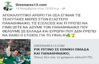ΟΤΑΝ ΔΙΑΒΑΖΕΙΣ Greenarea13 ΞΕΡΕΙΣ