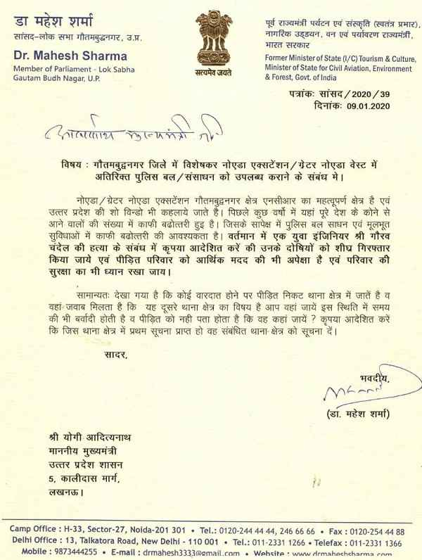 mahesh-sharma-mp-letter-to-yogi-adityanath