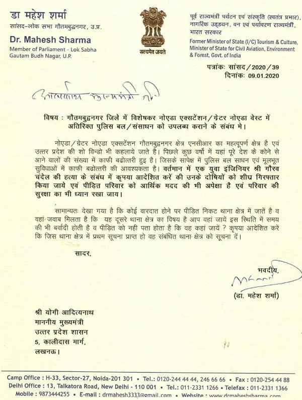 mahesh-sharma-mp-letter-to-yogi-adityanath