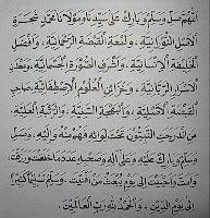 Shalawat Al Nuranniyah
