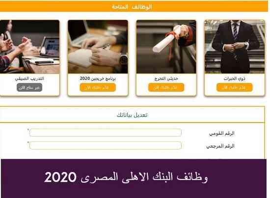 وظائف البنك الاهلى المصرى 2020 | فتح التسجيل لحديثي التخرج (تجارة وحقوق وهندسه وحاسبات واقتصاد وادارة اعمال) – الشروط ورابط التقديم