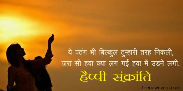 Best makar sankranti wishes, makar sankranti, makar sankranti status, happy makar sankranti in english image, Happy makar sankranti take sweet talk sweet photos, happy makarsakaratri English sayri, Happy Makarsankranti best wallpaper, Love wish makar sankranti quote, makar sankarti pic image, makar sankranti 2020 images, makar sankranti 2020 wallpaper, makar sankranti 2020 wallpaper download, makar sankranti 2020 wishes