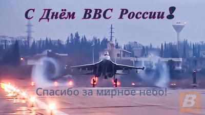 какого числа День Военно-воздушных сил России в 2020 году
