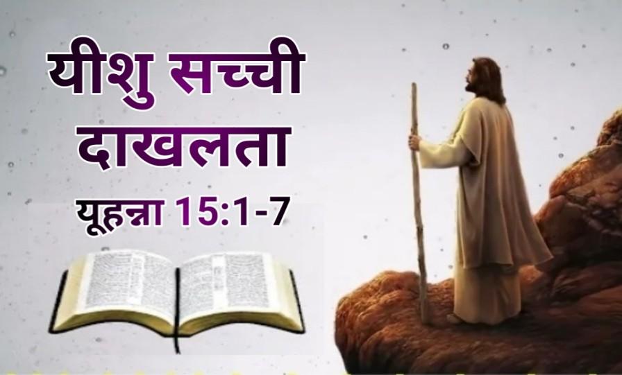 john chapter 15:1-7