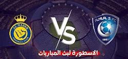موعد وتفاصيل مباراة الهلال والنصر الاسطورة لبث المباريات 23-11-2020 في الدوري السعودي